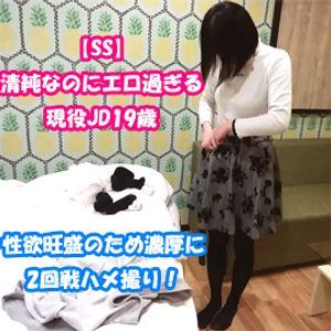 【SS-1】女子大通いのため性欲旺盛19歳Dカップ柚希ちゃん!清純派JDなのにエロ過ぎるギャップに興奮して2回戦!!