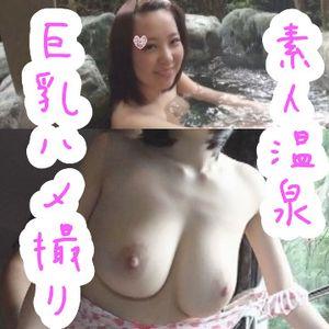 【個人撮影】温泉露天でいちゃいちゃ♪めっちゃ可愛い巨乳ちゃんがエロ過ぎて電マオナニーいきまくり&濃厚SEXが激しいんです