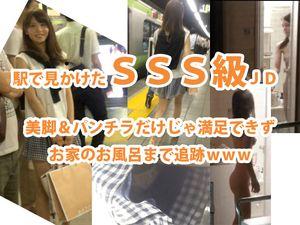 【 SSS級をストーキングwww 】超美人で美脚なJDの駅でのパンチラ撮影と自宅のお風呂まで全部見せます!【芸能人レベルを付け回すwww】