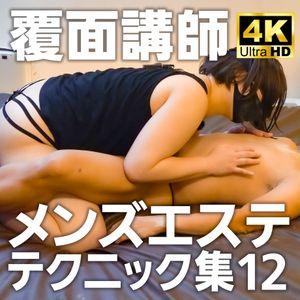 覆面講師のメンズエステテクニック集vol.12