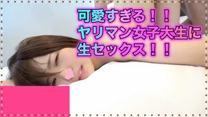 【無】 可愛すぎる!!ヤリマン女子大生に生ハメセックス!!!!