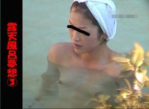 露天風呂夢想③ 秘湯で滴る女の水