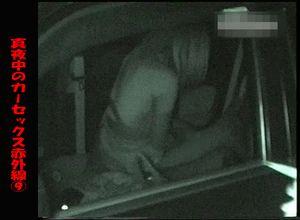 真夜中のカーセックス赤外線⑨