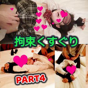 Tickling Japanese Girl【amaenbouJD Part4】甘えん坊女子大生を丸一日かけてくすぐり【PART4】理不尽にくすぐられる女の子☆Tickle