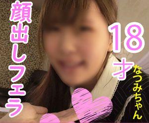 【完全初撮りオリジナル】18歳アニメ声素人娘フェラ口内発射