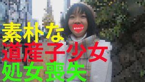 北海道から上京した素朴道産子処女すずなちゃんヴァージン貫通ドキュメント