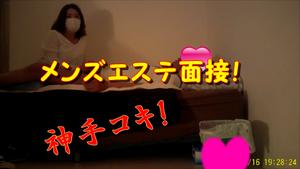 【エステの面接】面接で手コキ(笑)【闇カメラ撮影】