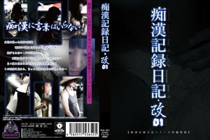 痴●記録日記・改01