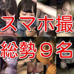 【素人個人投稿】スマホ撮影素人9名淫乱情事!!