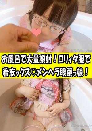 【個人撮影】お風呂で大量顔射!ロリィタ服で 着衣ックス?メンヘラ眼鏡っ娘!