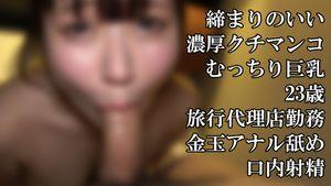 ムチムチボディの旅行代理店OLのずっぽりフェラじゅるじゅるアナル舐め素人個人撮影22