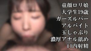 童顔ロリ娘のギャップが凄い激エロ濃厚アナル舐めフェラチオ素人個人撮影26