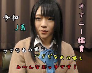 【J系】今どき女子〇生の性事情【令和】