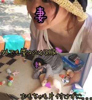 【個人撮影】幼●園の行事で乳首を晒していた妻の昼下がりオナニー④