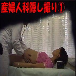 隠し撮り・産婦人科の実態① 妊娠マンコを診察される女達