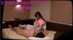 【個人撮影】ホテルのマッサージガチ盗●