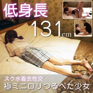 【131cm】低身長ミニロリ少女とスク水セックス【個人撮影】