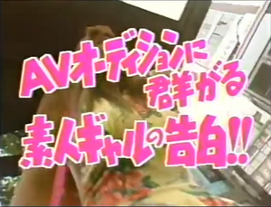 【昭和エロシリーズ】AVオーディションの特番!生乳パンチラしっかり放送!