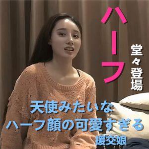 最高のハーフ美少女!!天使みたいなハーフ顔の援交娘!!本物の中国売春婦盜撮PREMIUM-005