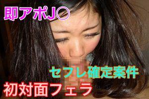 期間限定\1299→\999【天真爛漫J●】 初対面でフェラ抜き
