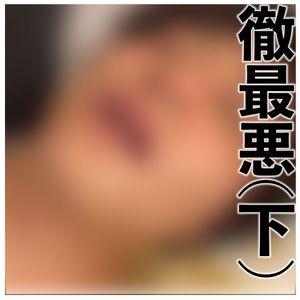徹最悪(下)
