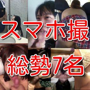 【素人個人投稿】スマホ撮り素人総勢7名淫乱情事!!