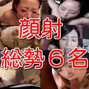 【素人個人投稿】エロ可愛素人6名タップリ精子顔面射精射淫乱情事!!