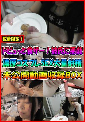 【数量限定】ドビュっと食ザー!彼氏に悪戯 濃厚コスプレSEX大量射精 未公開動画収録BOX