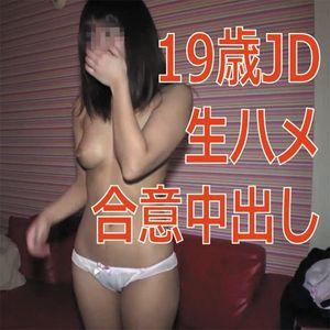 19歳のJD1〉恥ずかしくてもハメ撮り。おとなしく受け止める膣内射精(小細工なしでガチ交渉)