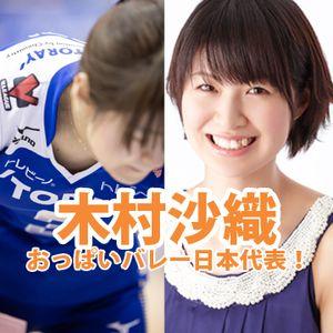 【木村沙織のおっぱいバレー  】 女子バレー日本代表!! 顔65点、身体99点の木村沙織w デカ乳揺れ尻舐めまわし撮影