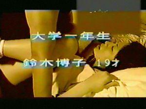 大学一年生 鈴木博子19才