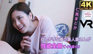 4K画質・90FPS 激レア 無修正日本人VR 仁美まどか②