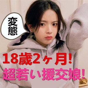 18?2ヶ月! 超若い援交娘! 本物の中国売春婦盜撮PREMIUM-004  (4K画質)