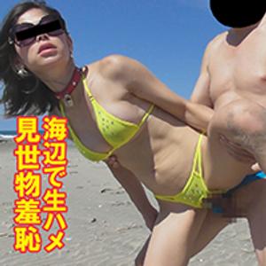 【1113】性処理便器のマゾ下僕 エロ視線にマン穴濡らし海辺SEXで羞恥悦!