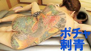 ヤ●ザの妻 刺青ポッチャリ爆乳色気ムンムン熟女