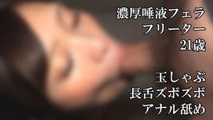 唾液たっぷりバキュームフェラと最高すぎる長舌ズボズボアナル舐め素人個人撮影32