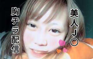 【35分】美少女ギャル〇Kのエロラインライブ? 前かがみ配信で乳首がチラチラ・・・(^^♪