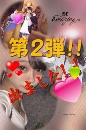 【第二弾】★チャリティー動画★最高級な女の子!特殊な体!!★1000ダウンロード★の最高な娘の第二弾!貴重動画になります!