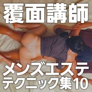 覆面講師のメンズエステテクニック集vol.10