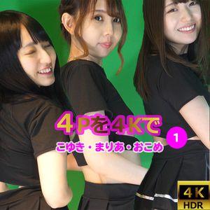 4Pを4Kで おこめちゃん・まりあ・こゆき ほぼ最初から最後まで 1/2