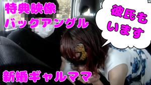 【個人撮影】★お試しワンコイン☆フェラ大好き??新婚ギャルママ!  (特典映像バックアングル)