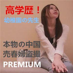 本物の中国売春婦盜撮PREMIUM-001 高学歴!170cm越え長身の優しい雪肌美少女!