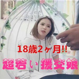 本物の中国売春婦盜撮PREMIUM-004 18?2ヶ月! 超若い援交娘