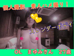新作【個人撮影】スレンダーボデイ OLまゆみさん 27歳 ハメ撮り