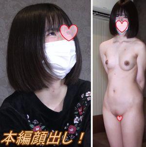 【個撮 顔出し】No37 美桜ちゃん21歳、バイブで何度も突かれたら全身を震わせ連続ガチイキ