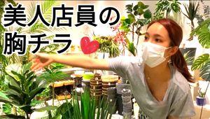 【スマホ撮り】こっそり美女のおっぱい頂きました? in六本木・観葉植物専門店 〈高画質〉