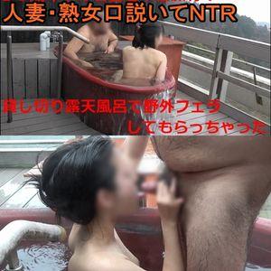 18歳年下の若妻と不倫温泉旅行!貸し切り露天風呂で野外フェラしてもらっちゃった!温泉に入ったままぶっかけ~