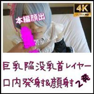 【期間限定価格】顔姦 第11作 初撮り!巨乳陥没乳首レイヤーに顔姦!!【4K60P高画質特典】