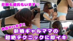 【個人撮影】特典あり☆新婚ギャルママの超絶テクニックに即イキ(正面アングル)