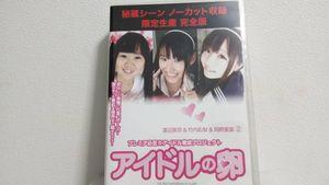 【レア・イメージ】岡野里菜 DISK2-3